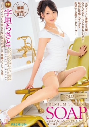 PGD-950 Premium Stylish Soap Gold Chisato Ugaki