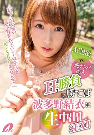 XVSR-244 AV Actress VS Inverse Nampa Amateur If You Win The H Match It Will Be Raw Vaginal Cum In Hatano Yui It Is