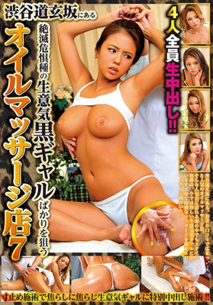 RIX-043 Oil Massage Shop Aiming For Only Endangered Sexual Black Gals In Shibuya Dogenzaka 7