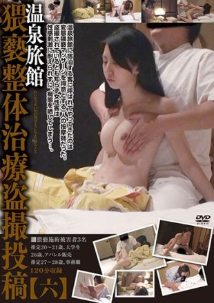 GS-1749 Onsen Ryokan Obscenity Manipulative Treatment Voyeur Post six