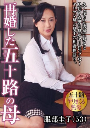 JGAHO-119 Mother Hattori Of The Remarriage Was Age Fifty Keiko
