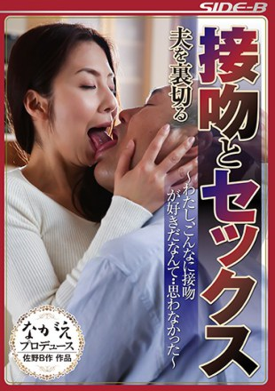 NSPS-609 Kissing Betraying Her Husband And Sex I I Did Not Think She Likes Kissing So Much Ikki Ichiyo