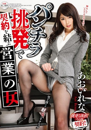 GVG-351 Woman Of Business, Which In Underwear Provocation Contract Rena Aoi