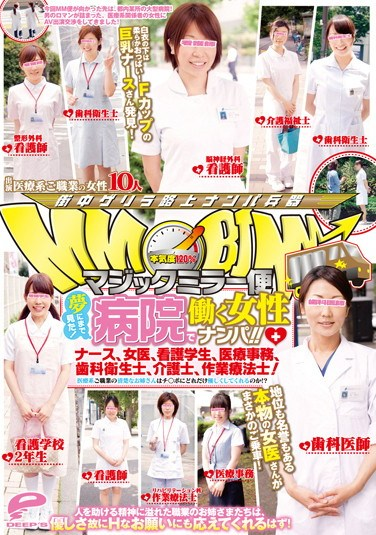 [DVDES-557] Magic Mirror! Picking Up Girls at the Hospital: Nurses Female Doctors Students Dental hygienist Lawyers etc. Turns out All of them Love Cocks!