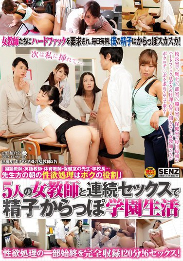 "SDDE-422 Sperm Empty School Life In A Continuous Sex As The ""national Language Teachers And English Teachers And Physical Education Teachers And Health Room Teacher, School Principal … Teachers Of The Morning Of Sexual Desire Processing My Role"" Five Female Teacher"