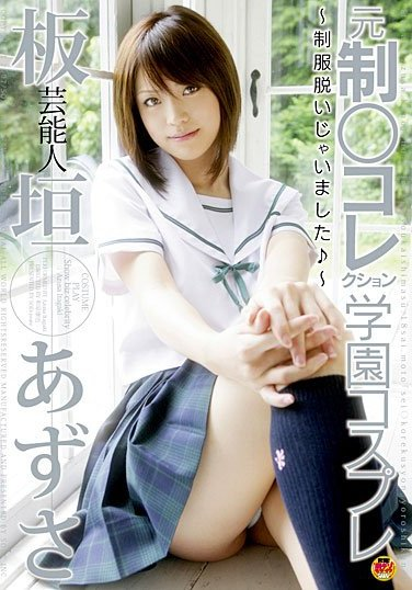 [STAR-047] Celebrity Azusa Itagaki Former (Uniform Collection) Sexing & Cumming Like Crazy Campus Cosplay