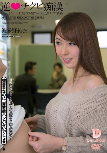 [NLD-018] Nipple Crazed Girls Yui Hatano – Yui Hatano
