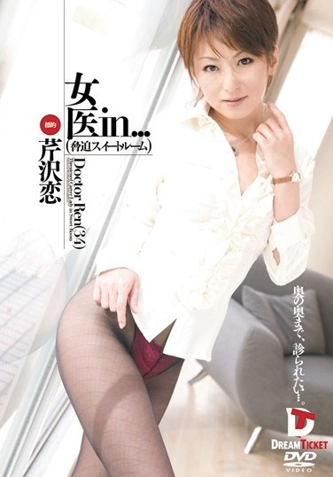 [VDD-044] Woman Doctor in Torture Suite Doctor Ren (34)