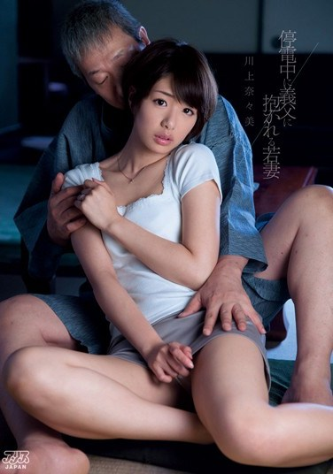 DVAJ-0081 Wife Is Embraced By The Father-in-law During A Power Outage Kawakami Nanami