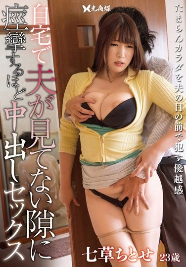 YST-64 Pies Enough To Convulsions In The Gap That Has Not Seen Her Husband At Home Sex Herbs Chitose