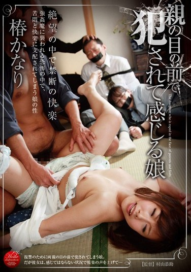 GG-199 Camellia Pretty Daughter To Feel That It Is Being Fucked In Front Of Parents