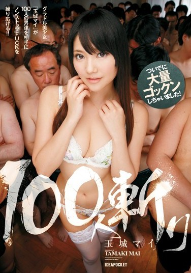 IPZ-452 I Would Be Mass Gokkun Incidentally It Off And 100 People! Tamaki Mai