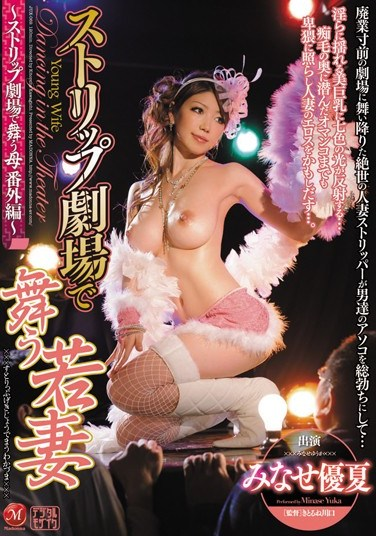 JUX-069 Yu Summer Kaize Wife Dancing In Strip Club
