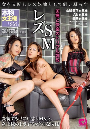 MGMC-028 Triple Torture Of Pleasure And Pain Lesbian SM