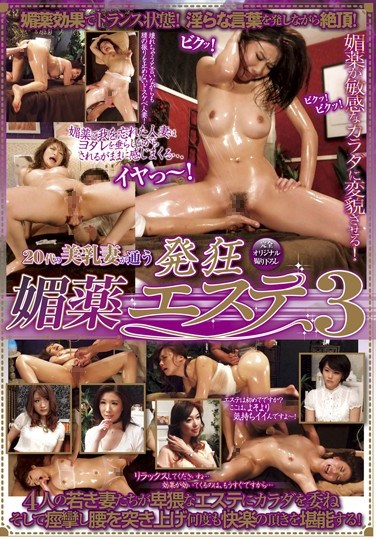 PTS-275 Mad Aphrodisiac Este 3 Breasts Wife 20s Attend