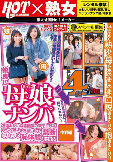 SHE-025 It Makes The Experience Of Shame Forbidden Barely Ask Questionnaires To Parents And Children Of H Atmosphere, Such A Good Friend Hahamusume Reality Friend Like!Nakano Edition