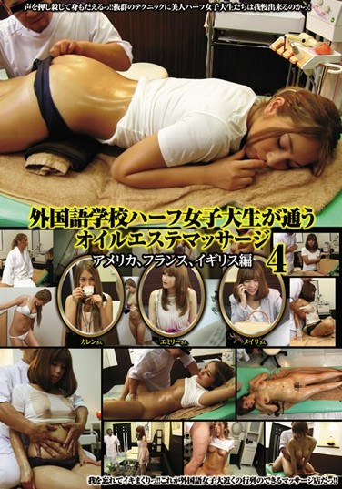 UMD-442 Este Oil Massage Foreign Language School Half The College Student Attending 4 America, France, United Kingdom Edition