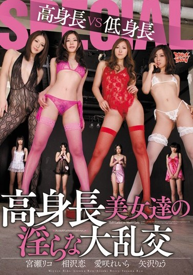 ZUKO-025 Liao Yazawa Rico Miyase Leila Aizaki Love Of Beautiful Women Aizawa Gangbang Indecent Tall Stature SPECIAL VS Tall