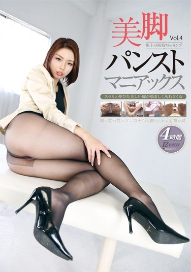 [ASFB-161] Beautiful Legs & Pantyhose Loves – The Most Seductive Stockings Four Hours vol. 4