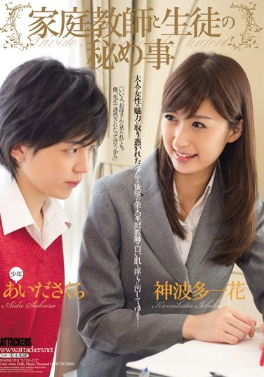 [ATID-233] Private Tutor and Student: Their Little Secret ( Ichika Kamihata , Sakura Aida )
