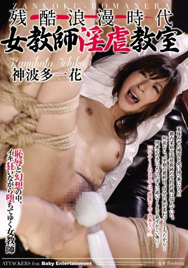 [ATID-234] Cruel Romance Era, Female Teacher Lewd Training Room Ichika Kamihata