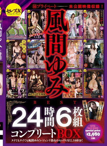[CESD-165] The Best Of Yumi Kazama 24 Hours Complete BOX