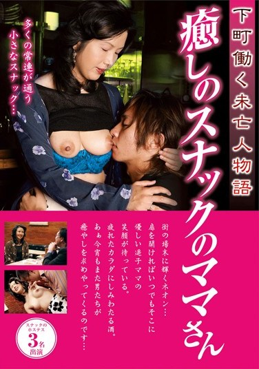 [REBN-096] Downtown Working Widow Story – Soothing Bar Mama