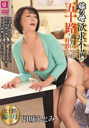 MLW-2177 Pies To Age Fifty Mother-in-law Of The Mother Frustration Of The Daughter-in-law Hitomi Enjo