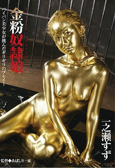 [BUG-012] Gold Dust Slave Girl Suzu Ichinose