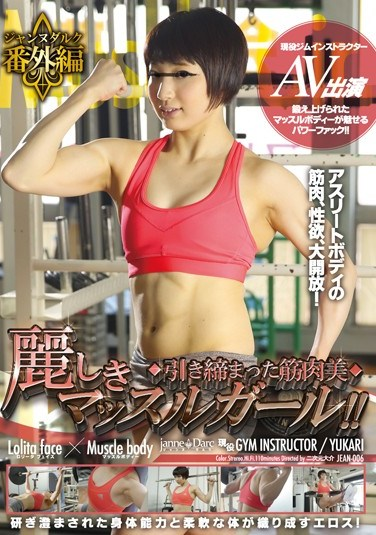 JEAN-006 Jeanne D'Arc Extra Edition, Lean Muscle Beauty Uruwashiki Muscle Girl! ! Active Gym Instructor · YUKARI Mr.