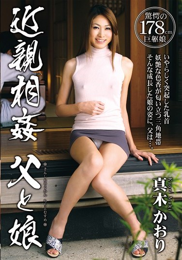 KOK-010 Kaori Maki Father And Daughter Incest