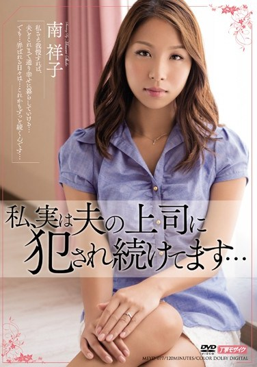 [MEYD-077] The Truth Is I Keep Getting Raped By My Husband's Boss… Shoko Minami