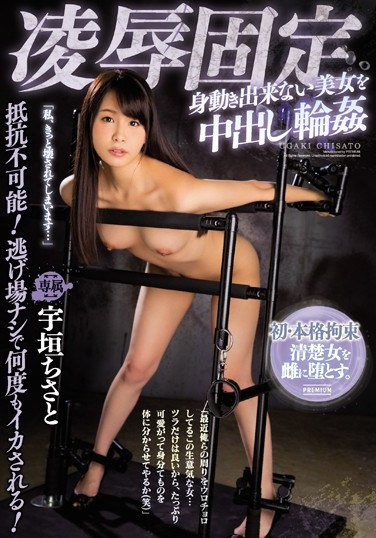 PRED-008 Intense Insult Fix The Beautiful Woman Who Can Not Move And Violently Gang Rape Uchaki Chisato