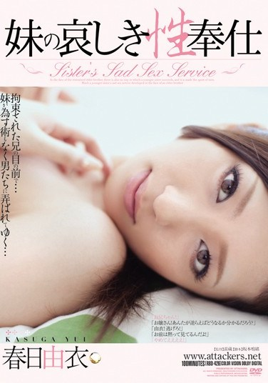 [RBD-426] Mourning Little Sister's Sexual Service ( Yui Kasuga )