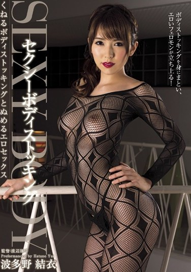 [TAAK-001] Sexy Body Stockings Yui Hatano