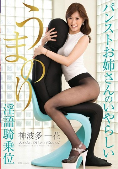 [VAGU-071] This Older Sister who Rides Horses and Wears Pantyhose Is a Lewd, Dirty Talking Cowgirl Ichika Kamihata