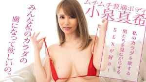 Dia Suka Berhubungan Seks Dengan Pria Yang Terobsesi Dengan Tubuhnya Maki Koizumi