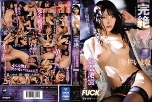 IPX-606 Genital Tremor Transcendence Orgasm FUCK Akhirnya Melanggar Batas!  Fujii Iyona