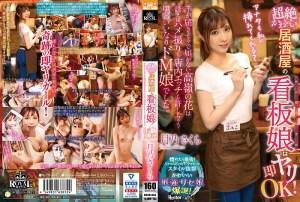 ROYD-043 Gadis Papan Nama Izakaya Tremendous Imut Segera Baik-baik Saja!  … Tsukino Sakura