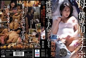 ATID-454 Ibu Saya Akan Menjadi Onaho Saya Sendiri Dan Akan Membantu Saya Dalam Proses Seksual.  Maihara Sei