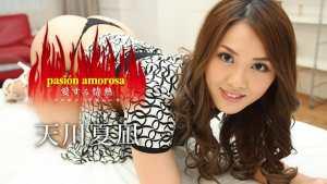 Ardour And Amorosa 7: Natsuna Amakawa