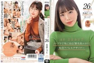 "KIRE-029 Perancang Pakaian Aktif Kozue Minami 26 Tahun AV DEBUT Yang Juga Memiliki ""eros liar"" Untuk Keluar Tanpa Bra"