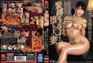 (SubThai) JUY-520 Kuil Jinguji Perbudakan Nao Diangkat!  !  Wanita Menikah Yang Jatuh Ke Pijat Minyak Perbudakan