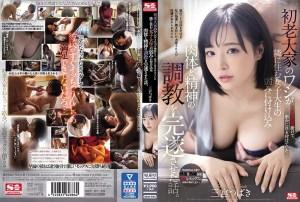(VietSub) SSNI-984 Mahasiswa Wanita Tinggal Sebelah ~ Tsubaki Sannomiya