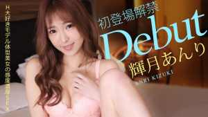 Debut Vol. 65: Kecantikan Ramping Ini Menunjukkan Respon Seksual Terbaik Anri Kizuki