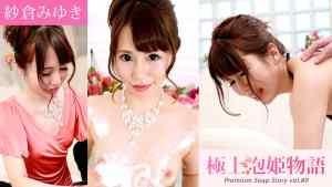 The Story Of Luxurious Spa Girl, Vol.89 Miyuki Sakura