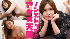 Orgasme Seksual Tanpa Henti – Minami Fujisawa