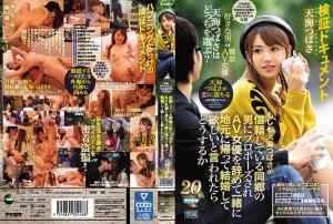 IPX-266 Amami Tsubasa Diusulkan Kepada Sesama Pria Negara Yang Mempercayai Dan Meninggalkan Aktris AV…