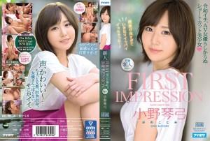 IPX-634 KESAN PERTAMA 148 Reiwa Ichi, Gadis Berpotongan Pendek Yang Tidak Seperti Aktris AV Kotoyumi Ono