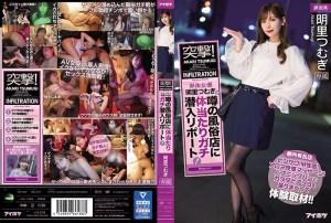(Terjemahan Bahasa Inggris) Biaya IPX-647!  Seorang Aktris Lajang Tsumugi Akari Melaporkan Tentang Menabrak Toko Seks yang Dikabarkan!